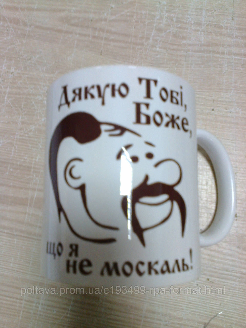 Чашка с печатью