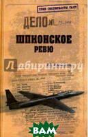 Атаманенко Игорь Григорьевич Шпионское ревю