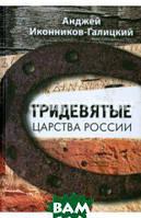 Иконников-Галицкий Анджей Тридевятые царства России. Путевые очерки