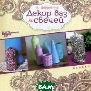 Добрусина Анастасия Декор ваз и свечей