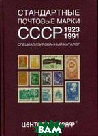 Певзнер Аркадий Яковлевич Стандартные почтовые марки СССР. 1923-1991. Специализированный каталог
