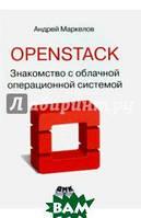 Маркелов Андрей OpenStack. Знакомство с облачной операционной системой