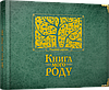 "Альбом ""Книга мого роду"" (зелена)"