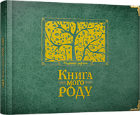 "Альбом ""Книга мого роду"" (зелена), фото 1"