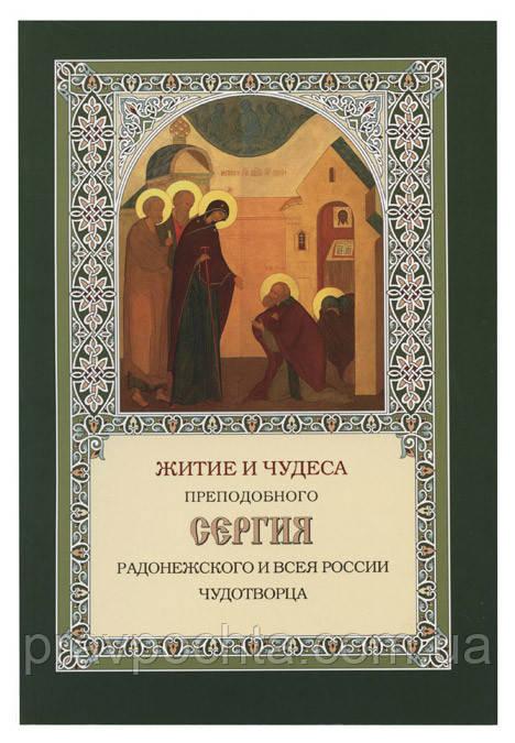 Житие и чудеса преподобного Сергия Радонежского и всея России чудотворца. Святитель Филарет (Дроздов)
