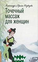 Александр и Ирина Медведевы Точечный массаж для женщин