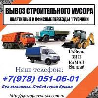 Вывоз строительного мусора Керчь, Феодосия. Вывоз окна, мусор, оконные рамы, дверь, доски в Керчи и Феодосии, фото 1