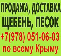 Купить щебень Крым для строительства. Купить строительный щебень в Крыме для бетона, фундамента.