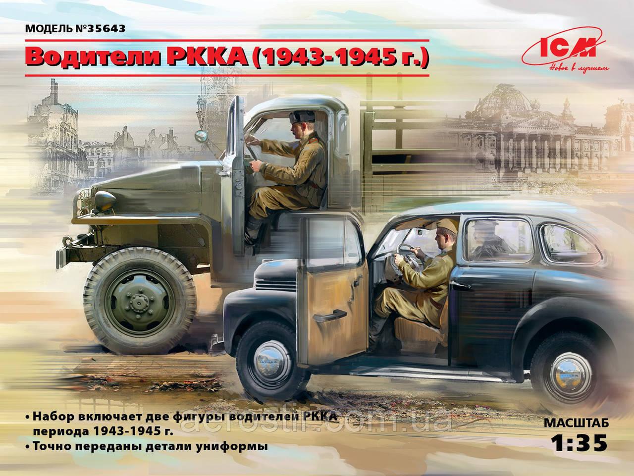 Водители РККА (1943-1945 г.) 1/35 ICM 35643