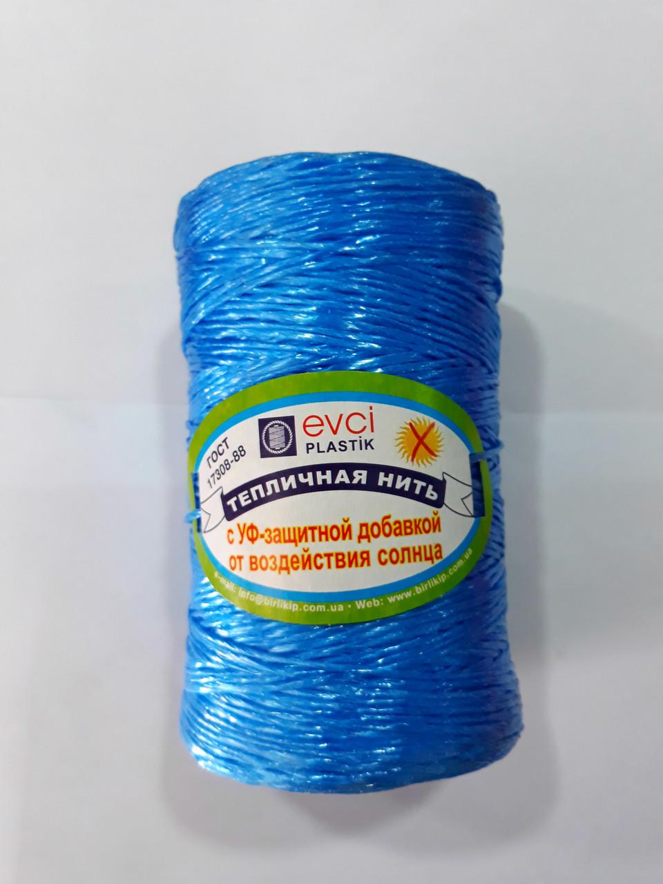 "Шпагат полипропиленовый 500грм/760метров.1мм диаметр ""Evci Plastic"" (Турция)."