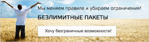 Безлимитные пакеты услуг на портале Prom.ua