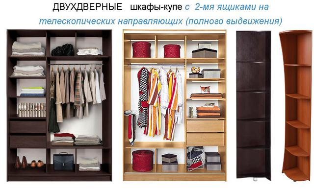 Шкаф-купе Стандарт (внутреннее содержимое двухдверных шкафов)