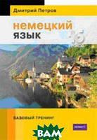 Дмитрий Петров Немецкий язык. 16 уроков. Базовый тренинг