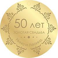 Медаль на годовщину свадьбы с именами