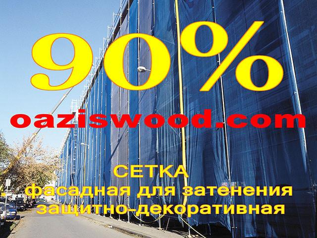 Голубая сетка 3м фасадная для затенения, защитно-декоративная 90%