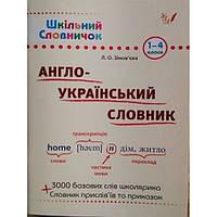 УЛА Англо-украинский словарь 1-4 класс