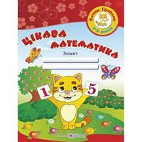 Пiдручники i посiбники Занимательная математика. Тетрадь для детей 4-5 лет