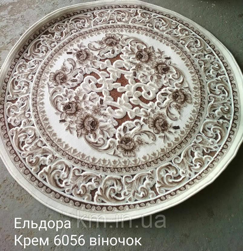 КОВЕР КРУГЛОЙ ФОРМЫ ELDORA 6056 КРЕМОВЫЙ С БЕЖЕВЫМ КРУГ
