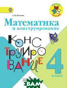 К. М. Баранова, Д. Дули, В. В. Копылова, Р. П. Мильруд, В. Эванс Математика и конструирование. 4 класс. Пособие для учащихся общеобразовательных