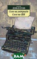 Сергей Довлатов Соло на ундервуде. Соло на IBM