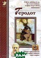 Катерина Мурашова Геродот (изд. 2010 г. )