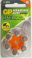 Батарейки GP ZA13 zinc air 1.45V для слуховых аппаратов