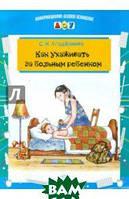 Агаджанова Светлана Николаевна Как ухаживать за больным ребенком