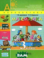Г. В. Дорофеев, Т. Н. Миракова Математика. 3 класс. Учебник. В 2 частях. Часть 2. ФГОС