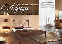 Кровать на металлическом каркасе Луиза Доставка бесплатная