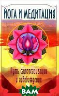 Бхагаван Шри Сатья Саи Баба Йога и медитация. Путь самореализации и освобождения