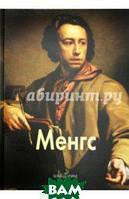 Федотова Елена Дмитриевна Менгс (изд. 2003 г. )