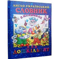 Промiнь Англо-украинский словарь в рисунках для дошкольников