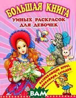 Большая книга умных раскрасок для девчонок