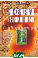 Голицын Артур Николаевич Инженерная геоэкология