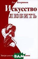 Лев Тетерников Искусство любить. Тантра для современного человека