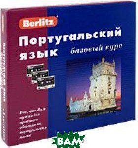 Ю. Агеев Berlitz. Португальский язык. Базовый курс (+ 3 аудиокассеты, MP3)+ бонус