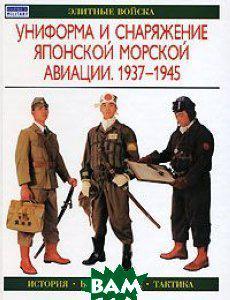 Г. Нила Униформа и снаряжение японской морской авиации. 1937-1945