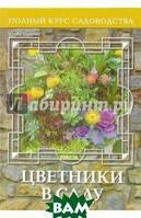 Попова Юлия Геннадьевна Цветники в саду, или Оформление сада цветущими растениями