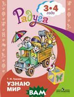 Гризик Татьяна Ивановна Познаю мир. Развивающая книга для детей 3-4 лет