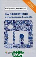 Ян Вермейрен, Берт Вердонк Как эффективно использовать LinkedIn