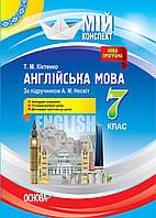 Мой конспект Основа Английский язык 7 класс (по учебнику Несвит)