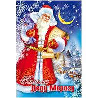 Свiт поздоровлень Письмо Деду Морозу К-1129