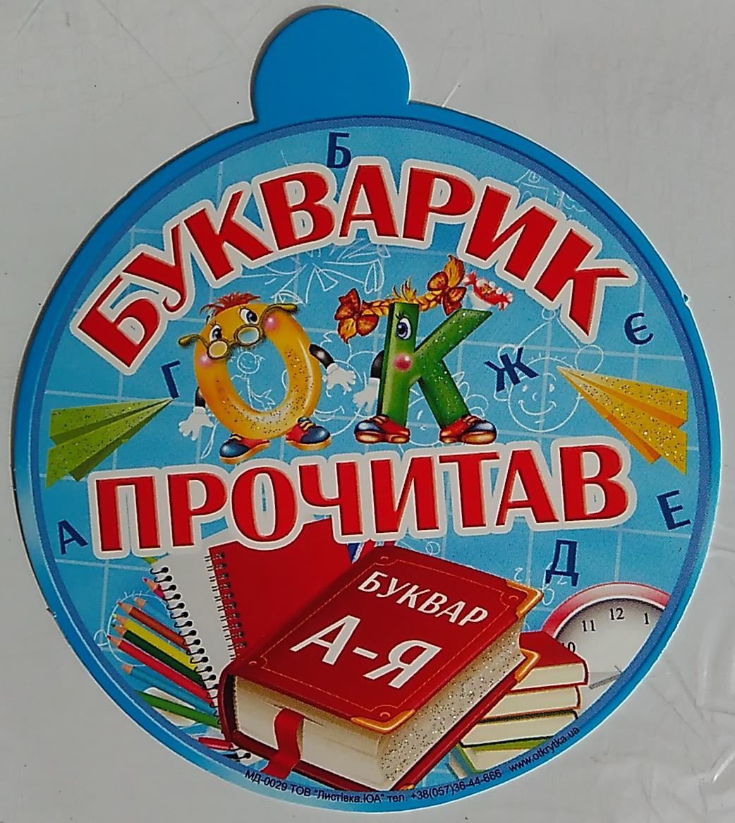 Медаль для детей. Букварик прочитал