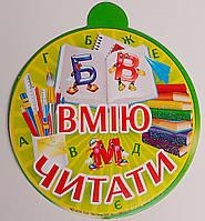 Медаль для детей. Умею читать