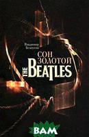 Владимир Белоусов Сон золотой. The Beatles (+ CD-ROM)