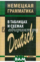 Тимофеева Евгения Андреевна Немецкая грамматика в таблицах и схемах