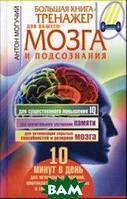 Могучий Антон Большая книга-тренажер для вашего мозга и подсознания