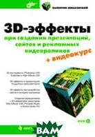 Зеньковский В.  3D-эффекты при создании презентаций, сайтов и рекламных видеороликов + DVD