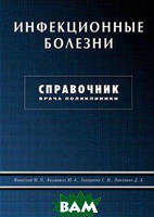 Финогеев Ю.П. Инфекционные болезни.Справочник врача поликлиники