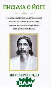 Шри Ауробиндо Письма о йоге